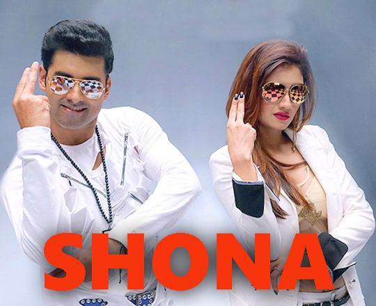 Shona - Haripada Bandwala, Ankush, Nusrat