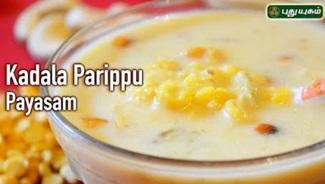 Senaga Pappu Payasam Recipe | Kadala payasam | Thuligal | Puthuyugam Tv