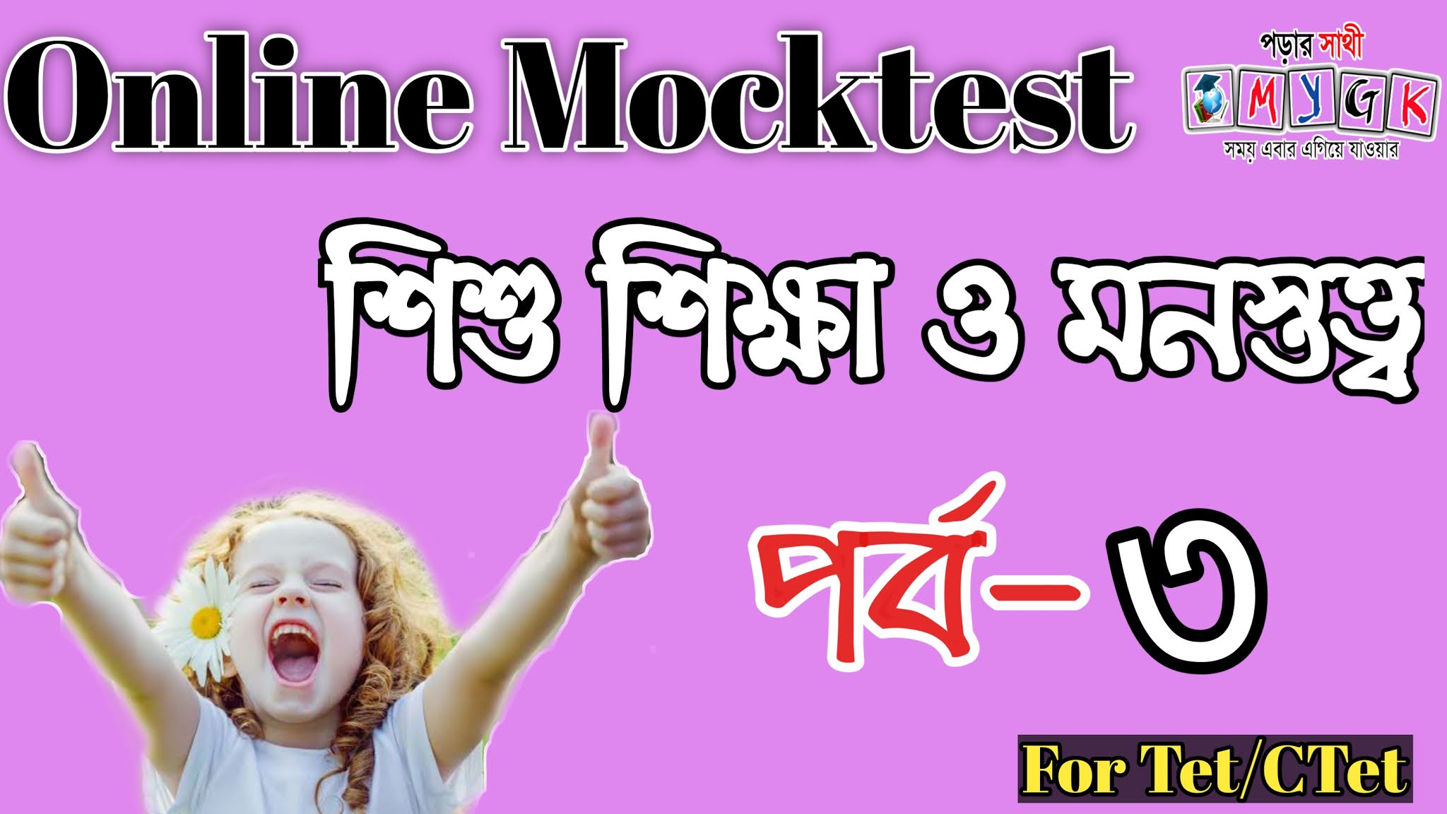 Online Mocktest On Child Study And Pedagogy In Bengali For Primary Tet/Ctet Exam -(Part-3) || শিশুশিক্ষা ও শিশুমনস্তত্ত্ব অনলাইন মকটেস্ট - প্রাথমিক টেট