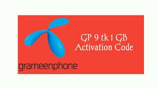 ৯ টাকায় ১ জিবি গ্রামীণফোন ২০২০   Gp 9 Tk 1 GB Code   ৯ টায় ১ জিবি গ্রামাণফোন 2020