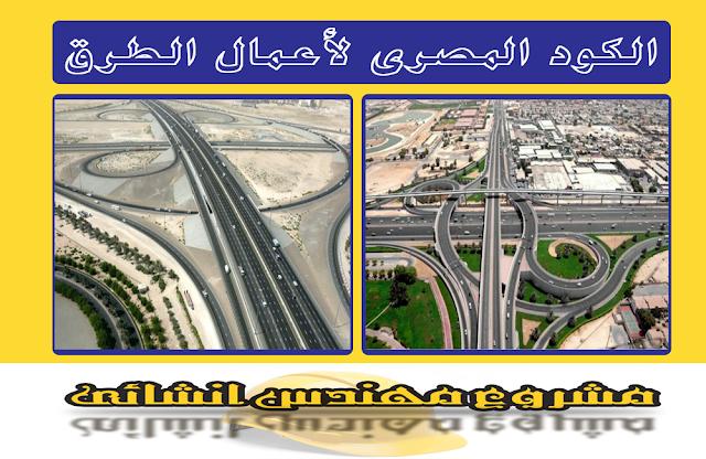 الكود المصرى لاعمال الطرق الحضرية والخلوية كامل ( 10 اجزاء ) pdf بروابط مباشرة .