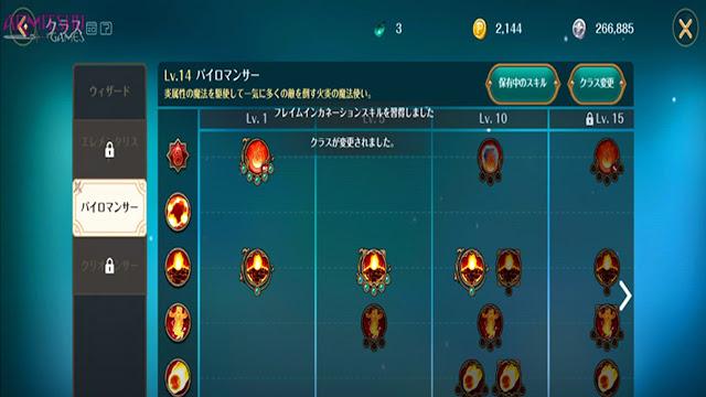 re tree of savior class system