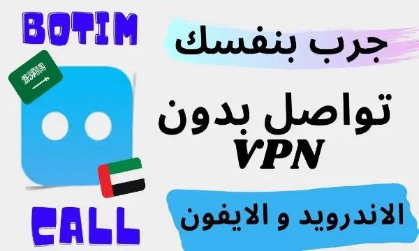 تطبيق Botim الاتصال بدون برنامج vpn, بديل الواتساب في الامارات