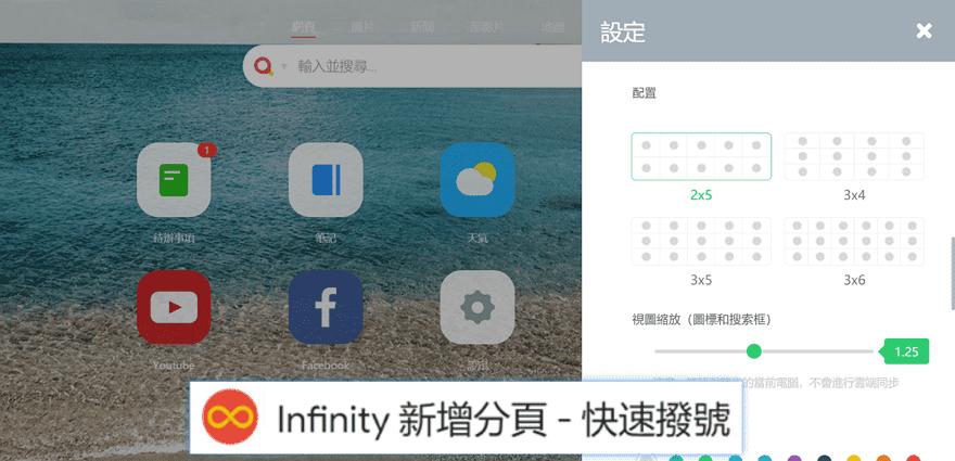 Infinity New Tab 擴充功能