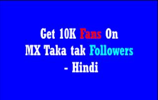 Get 10K Fans On MX Taka tak Followers, MX Taka Tak Followers Kaise Badhaye