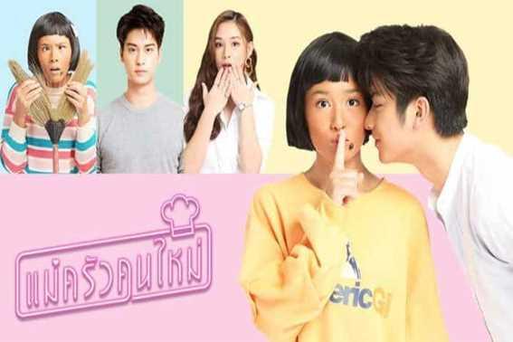 Drama Thailand Terbaru Mae Krua Kon Mai