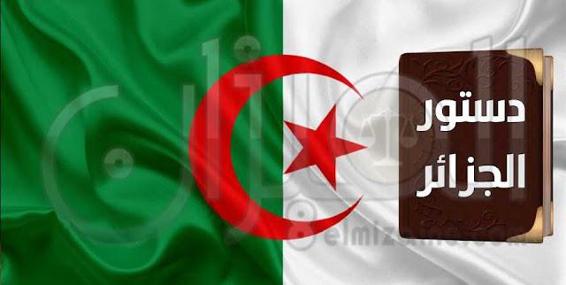 دستور الجزائر (تعديل 2020)