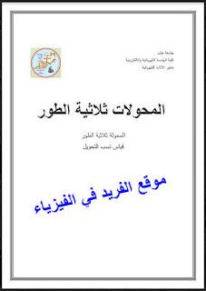 تحميل كتاب المحولات ثلاثية الطور pdf عربي ، محولة كهربائية ، محولات القدرة والطاقة الكهربائية