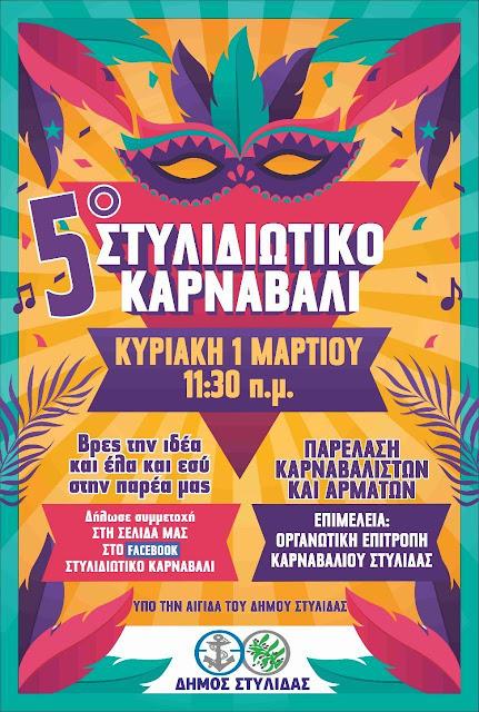 5ο Στυλιδιώτικο καρναβάλι