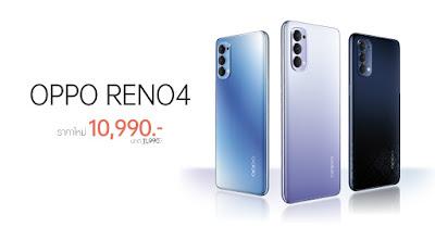 โปรดีที่ห้ามพลาด! OPPO Reno4 สมาร์ทโฟนถ่ายรูปสวยชัดในสไตล์ที่เป็นคุณ  พิเศษ ราคาใหม่ 10,990 บาท