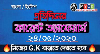 কারেন্ট অ্যাফেয়ার্স : Current Affairs in Bengali Pdf - 25 May 2020