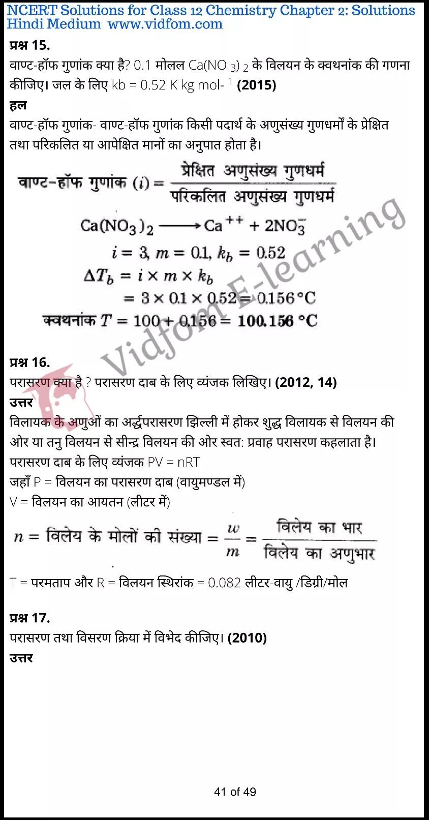 class 12 chemistry chapter 2 light hindi medium 41
