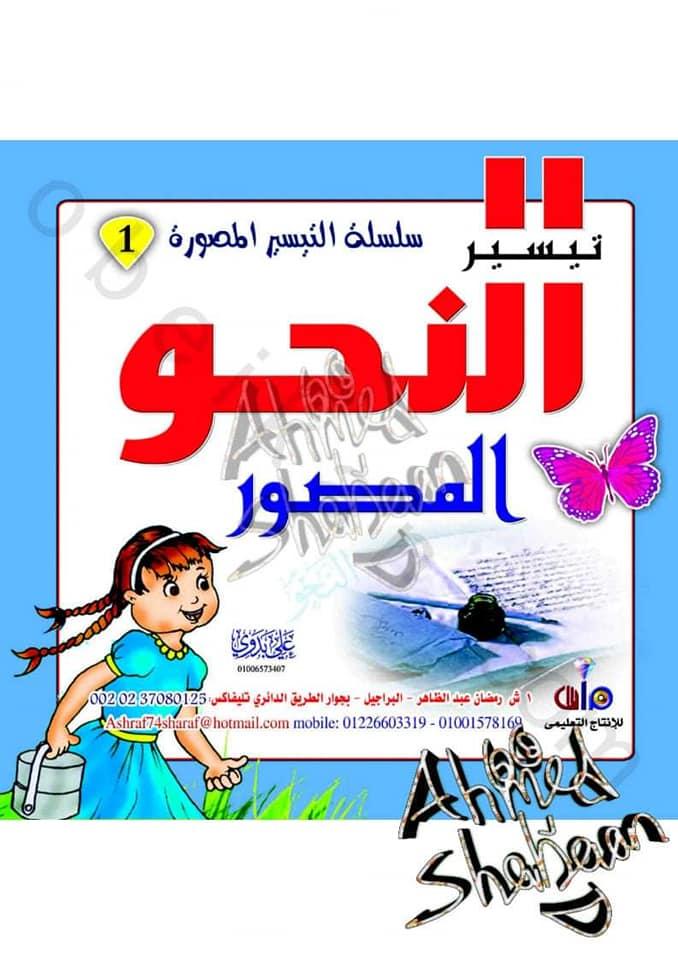 كتاب النحو المصور للصفوف الابتدائية الأولى