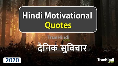 Hindi Motivational Quotes And Thoughts | Motivational Quotes In Hindi - ये आपकी जिंदगी बदल देंगे