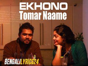 Ekhono Tomar Naame - Tumi Ar Ami