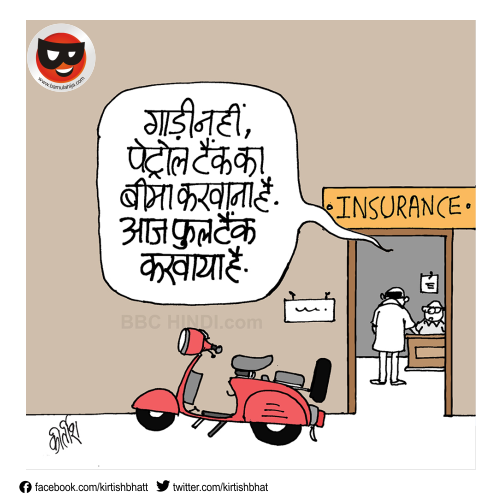 kirtish bhatt, indian political cartoon, cartoons on politics, bbc cartoons, hindi cartoon. petrol cartoon, petrol price hike, Petrol Rates