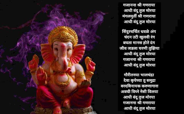 Gajanana Shri Ganraya Lyrics In Marathi
