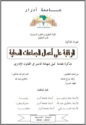 مذكرة ماستر: الرقابة على أعمال الجماعات المحلية PDF