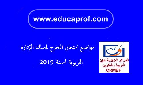 موضوع الاختبار الكتابي لامتحان التخرج لمسلك الإدارة التربوية لسنة 2019
