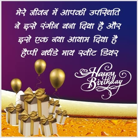 Birthday Wishes For Lovely Wife Hindi