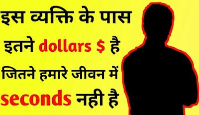 Mind Blowing Facts in Hindi | And Various Random Facts in Hindi -BeawareYT