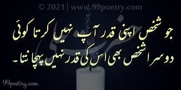 Jo Shakhs Apni Qader Aap Nahi Karta-hazrat Ali Best Sayings