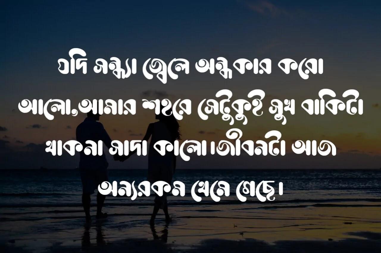 Bangla hifi quotes