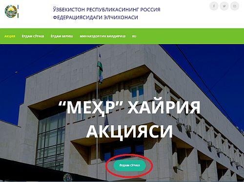 Как посольство Узбекистана в России обманывает своих граждан