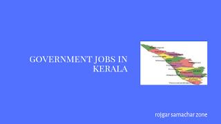 Govt Jobs in Kerala(KL)- Rojgar Samachar