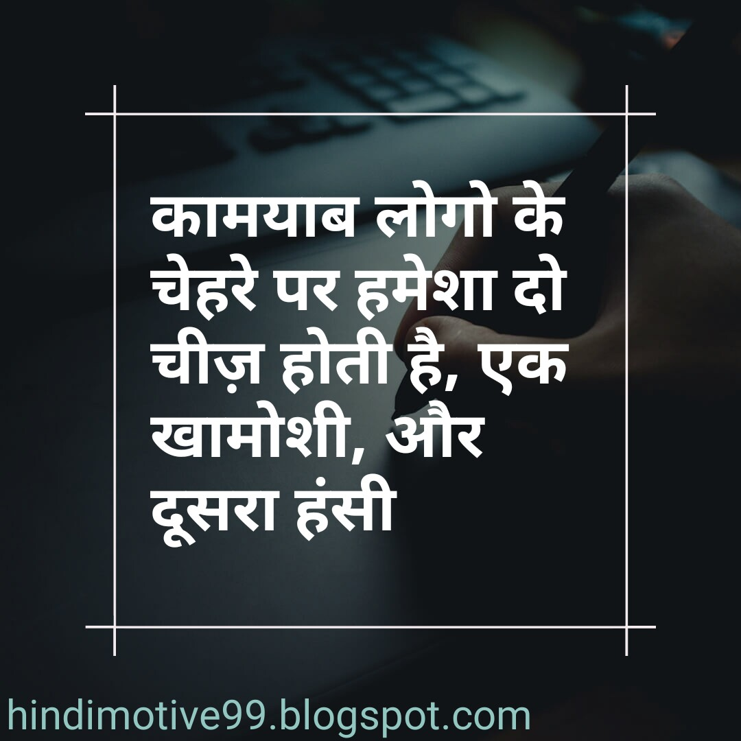 Best Messages of Motivation in Hindi, मोटिवेशनल कोट्स इन हिंदी