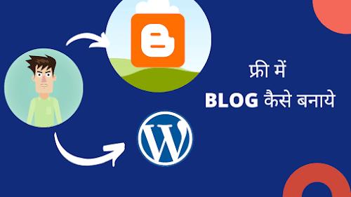 फ्री में Blog Kaise Banaye 2020