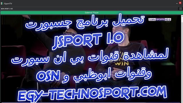 تحميل برنامج jsport tv جسبورت لمشاهدة قنوات بي ان سبورت و ابوظبي و اون سبورت