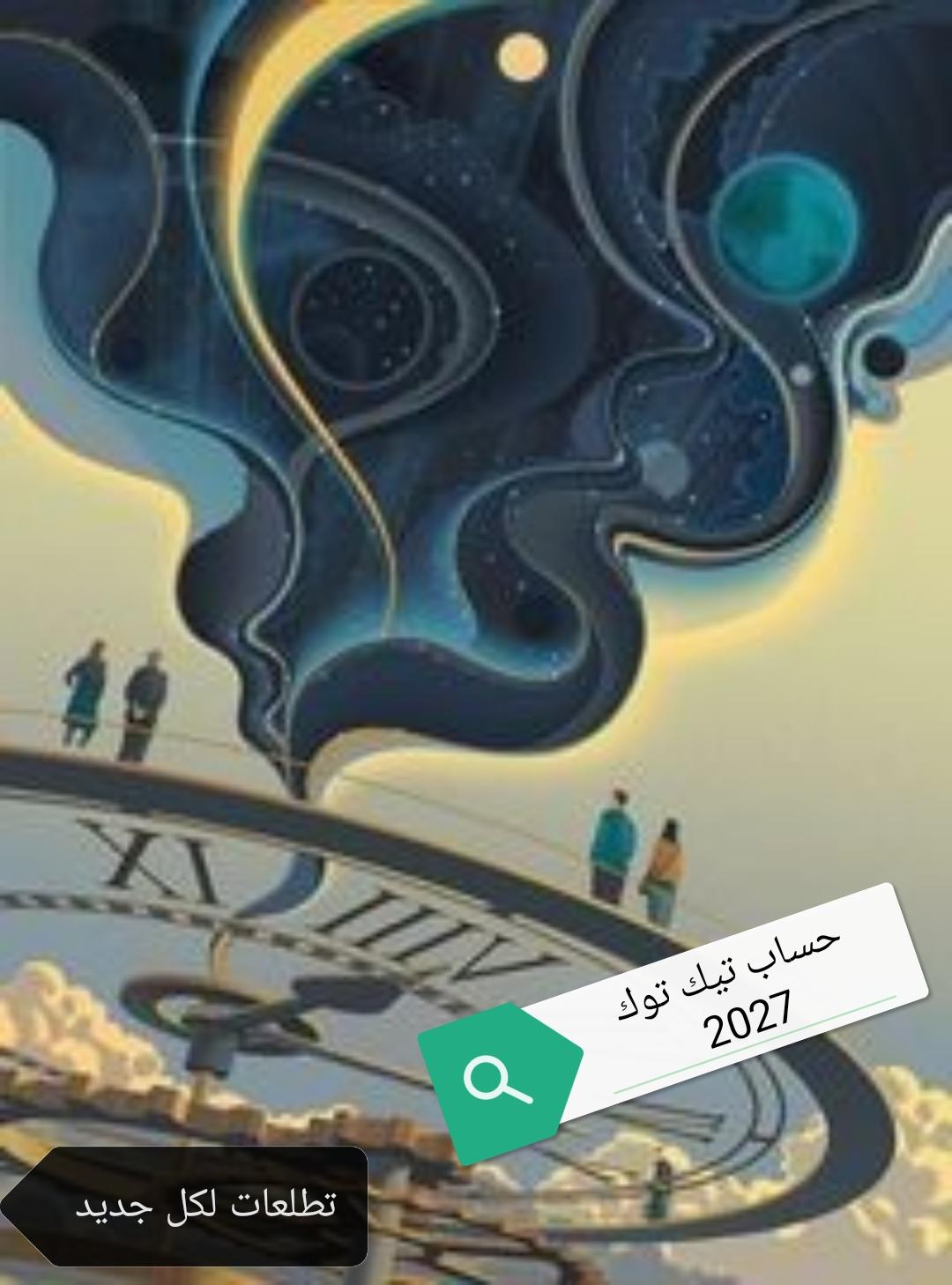 حساب تيك توك 2027 أسرار تعرفها لأول مره