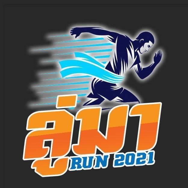 ลู่มาRUN 2021 - 10 มกราคม 2564