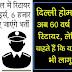 Delhi Home Guard अब 60 साल में रिटायर होंगे, मगर यह भी मांग कर रहें