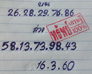 เลขเด่นบน  26  28  29  76  86 เลขเด่นล่าง  58  13  73  98  43