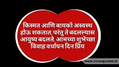 New Marriage Wishes in Marathi