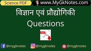 विज्ञान एवं प्रौद्योगिकी Question PDF Download