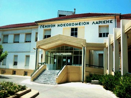 Επετειακή εκδήλωση για τα 20 χρόνια ΜΕΘ στο Γενικό Νοσοκομείο Λάρισας