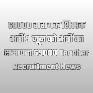 69000 सहायक शिक्षक भर्ती पर हो रहे विवाद पर 3 जून को फैसला 69000 teacher recruitment news