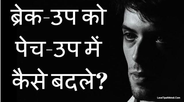 break up tips in hindi love tips in hindi for break up