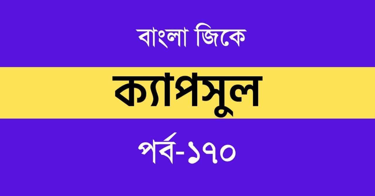Bengali GK Capsule Part-170