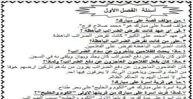 تحميل قصة على مبارك للصف السادس الابتدائي ترم اول