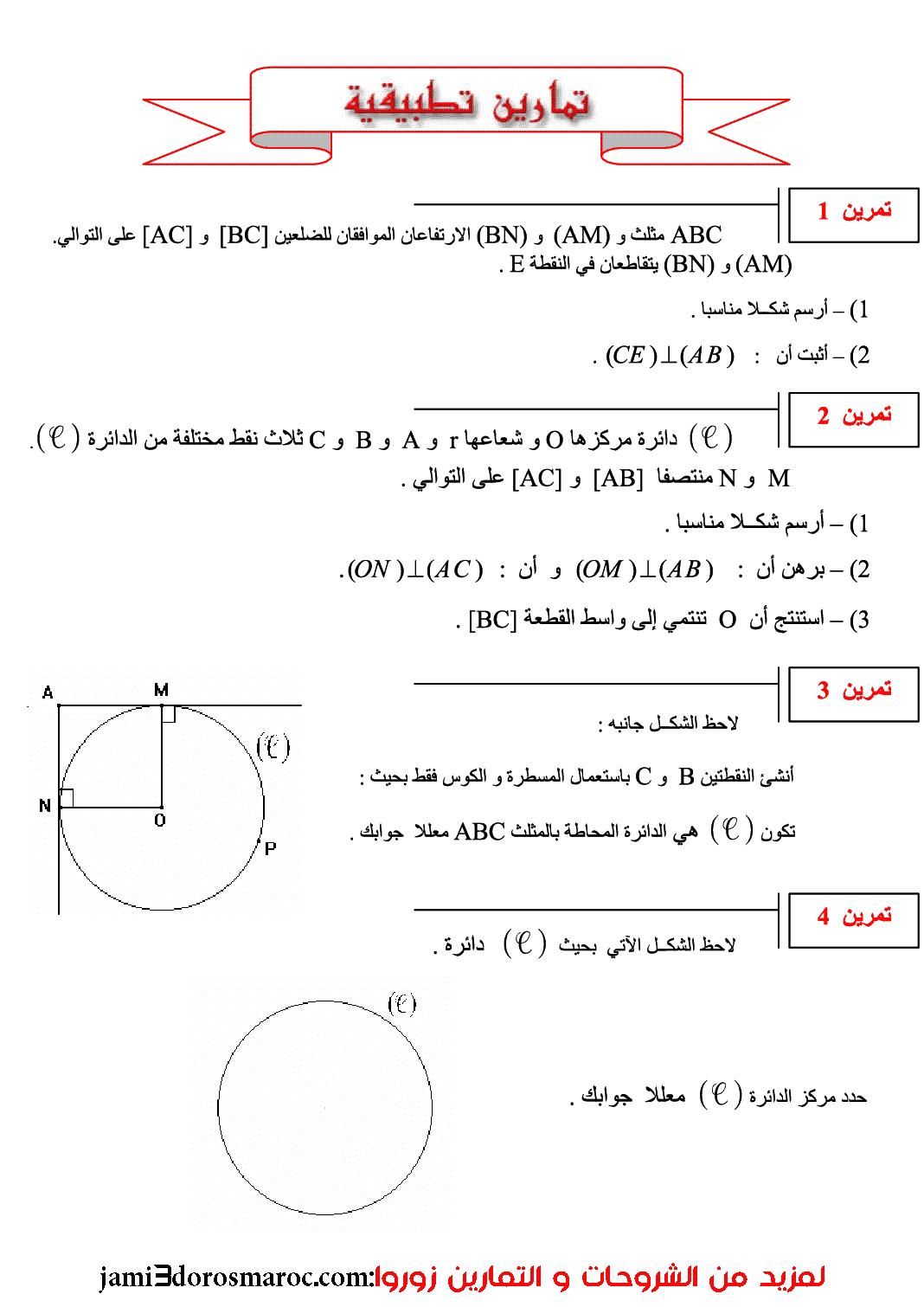 تمارين في درس المستقيمات الموازية لأضلاع مثلث الثانية إعدادي
