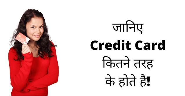 क्रेडिट कार्ड कितने प्रकार के होते है?
