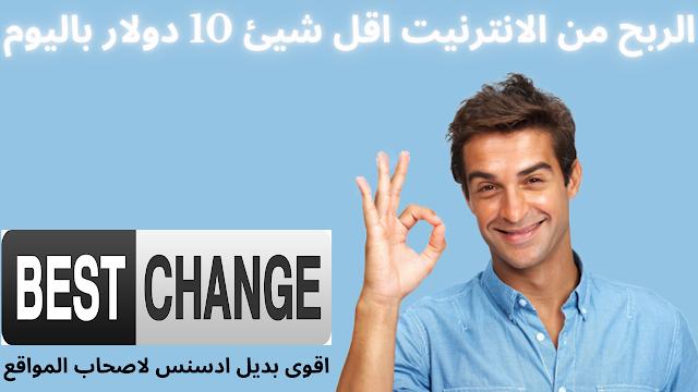 شرح موقع bestchange