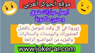 اجمل عبارات شوق وحنين مكتوبة 2019 - الجوكر العربي