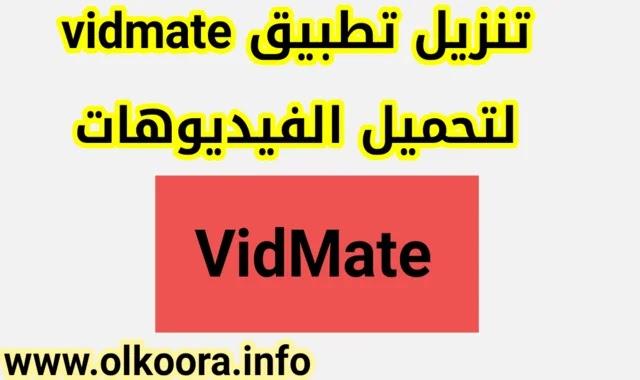 تحميل تطبيق Vidmate الأصلي مجانا للأندرويد _ برنامج فيد مات لتنزيل و تحميل الفيديوهات 2020