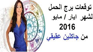 توقعات برج الحمل لشهر ايار/ مايو 2016 من جاكلين عقيقي