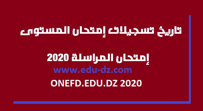 موعد اجراء امتحان المراسلة 2020
